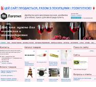 Готовый сайт по продаже оборудования для виноделия