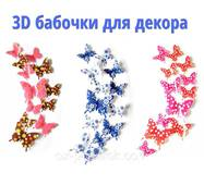 Шикарні 3d метеликів для декору.