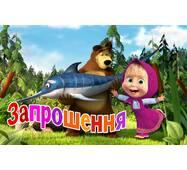 """Запрошення на день народження дитячі """" Маша і Ведмідь """"  (20шт.)"""