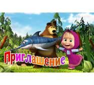 """Запрошувальні на день народження дитяча """" Маша і Ведмідь """"  (20шт.)"""