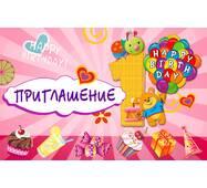 """Запрошувальні на день народження дитячі """" Перший рік життя """" рожевий (20 шт.)"""
