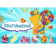 """Запрошувальні на день народження дитячі """" Перший рік життя """" блакитного (20 шт.)"""