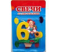 """Свічки в торт цифри  Козаки  """"6"""""""