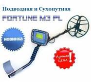 Подводный и сухопутный металлоискатель Фортуна М3 ПЛ/Fortune M3 PL с глубиной погружения до 10 м