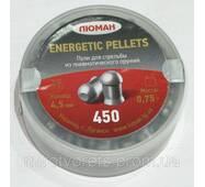 Кулі Люман 0,75 гр. Energetic Pelets