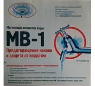 Магнітний активатор МВ-1, купити