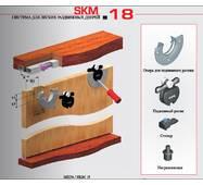 Розсувна система для шаф верхнього спирання SKM18