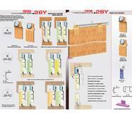 Розсувна система для шаф і міжкімнатних дверей верхнього спирання SKM28Y