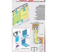 Розсувна система для шаф верхнього спирання SGM52MK
