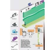 Розсувна система для міжкімнатних дверей і шаф верхнього спирання SKS51