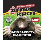 АнтиКрот за 500 г (гранула)