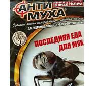 Антимуха- 1 за 10 г гранул