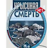 Смерть крысам №1  за 200 г (УЗЗ-43)
