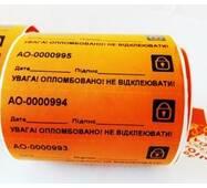 Індикаторні пломби-наклейки 27х70 мм, НЕ залишає слід на об'єкті купити в Україні