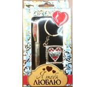 """14BS0408-43Набор """"Я тебя люблю""""  ручка + брелок"""