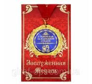 """Медаль в подарунковій листівці  """"За тобою як за стіною"""" 7 см"""