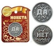 "Монеты-ответы ""ДА – НЕТ"", диаметр 2,5 см (1041426)"