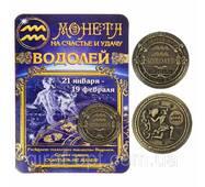 """Монета подарункова знак зодіаку """"Водолій"""""""