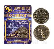 """Монета подарункова знак зодіаку """"козерог"""""""