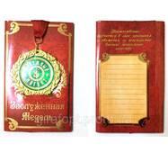 """Медаль в подарочной открытке  """"Денежный магнит"""" 7 см"""