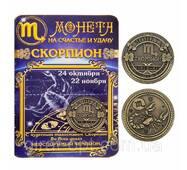 """Монета подарочная знак зодиака """"Скорпион"""""""