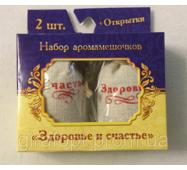 """Набір мішечків аромасаше """"Здоров'я і щастя"""""""