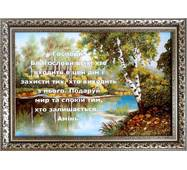 Янтарные картины с цитатами из Библии