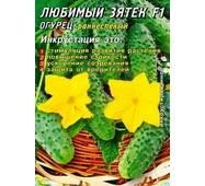 Семена огурцов  партенокарпических Любимый зятек F1 20 шт. Инк.