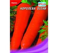 Семена моркови Королева осени 10 г