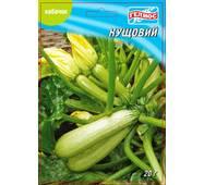 Семена кабачков Кустовой 20 г
