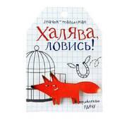 Значок на открытке «Халява, ловись»