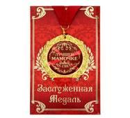"""Медаль в подарунковій листівці """"Кращій матусі на світі"""""""