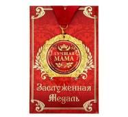"""Медаль в подарунковій листівці """"Краща мама"""""""
