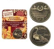 Монета изобилия и достатка