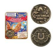 """Монета подарункова """"Щаслива монета"""""""