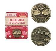 """Монета """"На счастье и любовь"""""""