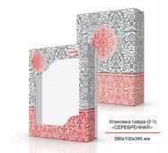 Упаковка гофра (2-1), 280х100х345 мм, Серебренная