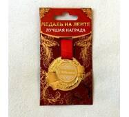 """Медаль  """"З Ювілеєм"""" на підкладці"""