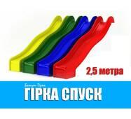 Горки для детей 2,5 м., горка для детской площадки