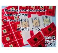 Антимагнітна пломба-наклейка 1-2 ІВМП