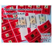 Антимагнитная пломба-наклейка 1-2 ИВМП