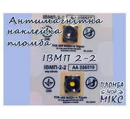 Антимагнітна пломба-наклейка 2-2 ІВМП