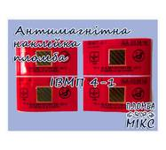 Антимагнитная пломба-наклейка 4-1 ИВМП