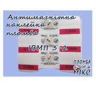 Антимагнітна пломба-наклейка 3-2 ІВМП