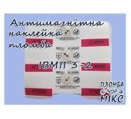 Антимагнитная пломба-наклейка 3-2 ИВМП