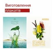 Плакаты и календари под заказ