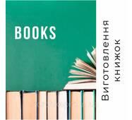 Изготовление книги под заказ