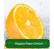 Аромат Лимон Соковитий