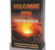 Volcanic Ash - вулканическое мыло с кофейным скрабом, 75 грамм