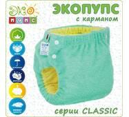 Багаторазовий підгузник Екопупси з кишенею CLASSIC р. 72-80 Екопупс